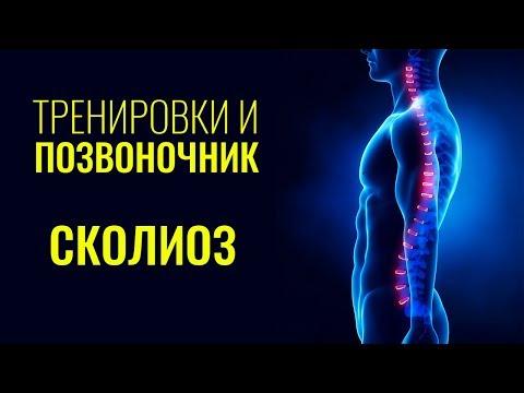 Боль в спине и искривление позвоночника