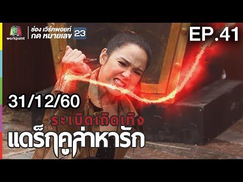 ระเบิดเถิดเทิงแดร็กคูล่าหารัก (รายการเก่า) | EP.41 | 31 ธ.ค. 60 Full HD