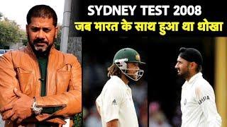FLASHBACK MONKEYGATE: When India were Cheated & Robbed of Sydney Test 2008 I Vikrant Gupta