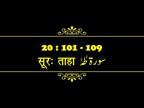 Surah Taha (20: 101-109)
