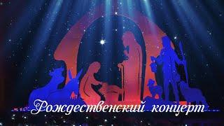 Рождественский концерт в ЦКиИ Руза