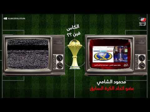 «كأس أفريقيا فين؟».. اختفاء واتهامات لشوقي غريب وأحمد حسن