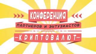 ПЕРВАЯ КОНФЕРЕНЦИЯ CRESOCOIN1