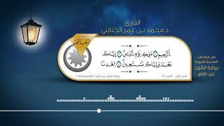 سورة الفاتحة - القارئ : د. محمد بن عمر الجنايني - برواية قالون عن نافع ( بالقصر والصلة )