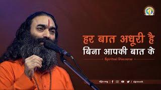 Har Baat Adhuri Hai, Bina Aapki Baat ke | Divine Remembrance | DJJS Satsang | Swami Gyaneshanand Ji