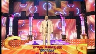 Игорь Маменко - Соседка.mpg