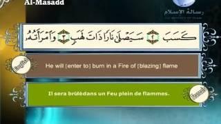 Quran translated (english francais)sorat 111 القرأن الكريم كاملا مترجم بثلاثة لغات سورة المسد