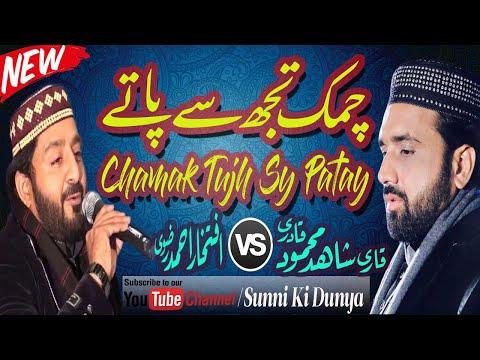 FULL HD* Qari Shahid Mahmood New Naats 2017-8 - Punjabi Naat
