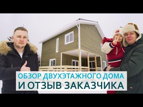 "Обзор каркасного дома, размером 9x11 м. СНТ ""Красногорское"""