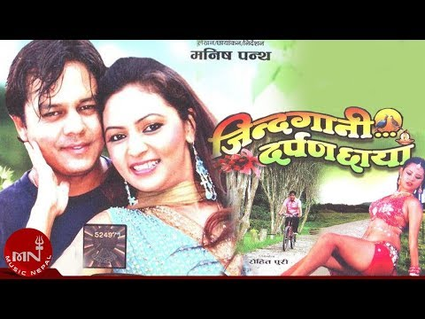 Jindagani Darpan Chhaya | Nepali Movie