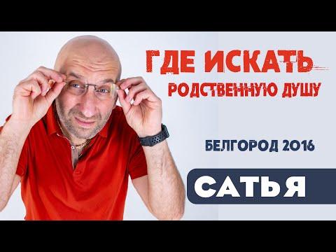 Сатья • Где искать родственную душу. Белгород 2016