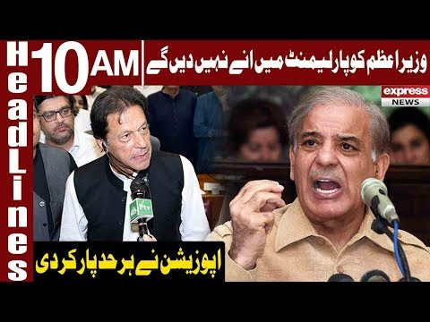 Opposition's Big Decision Against PM Imran Khan   Headlines 10 AM   26 January 2019   Express News