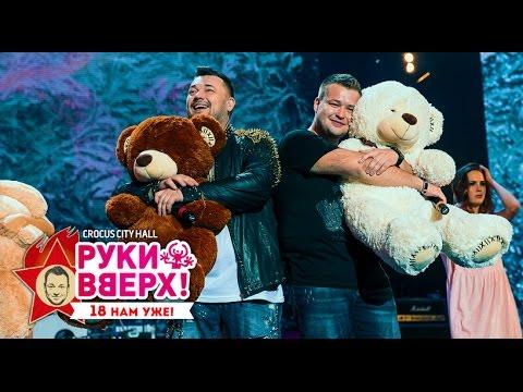 Сергей Жуков и Михаил Жуков – Глупая @ Crocus City Hall, 07.11.15