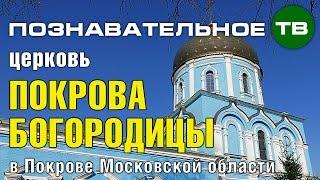 Заметки: Церковь Покрова Богородицы в Покрове (Познавательное ТВ, Артём Войтенков)
