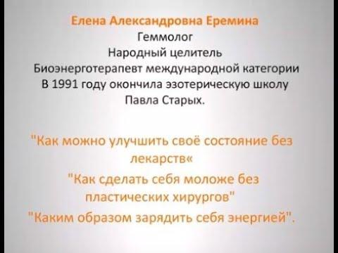 Елена Еремина. Кто и как забирают Вашу энергию!