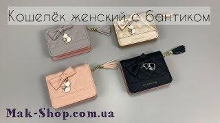 Кошелёк женский с бантиком от компании Интернет-магазин рюкзаков Backpack4you. com. ua - видео