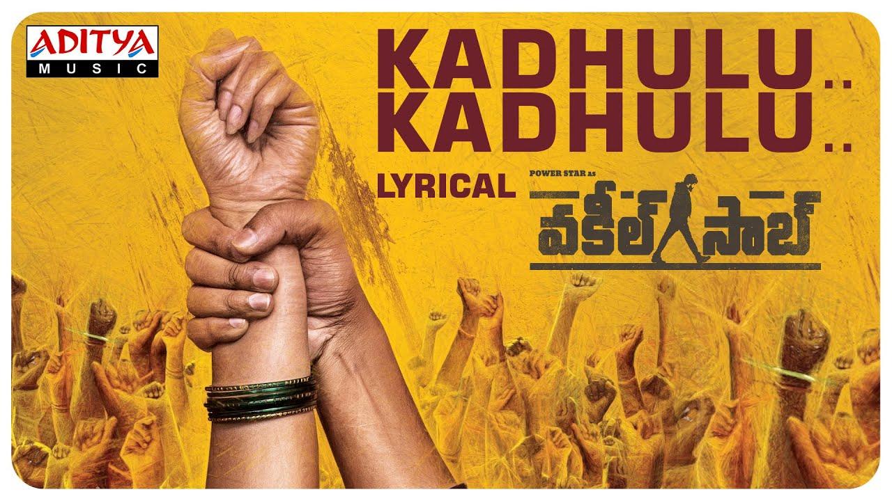 #KadhuluKadhulu Lyrical - VakeelSaab
