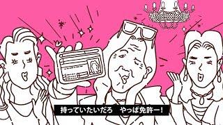 チョーハツ先生 モテる邦楽 - YouTube