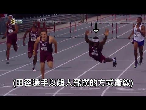 田徑選手使出超人飛撲衝線奪冠,被問到為何這麼做給了幽默回答