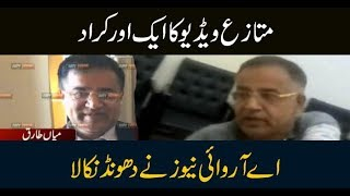 ARY News finds office of Mian Tariq
