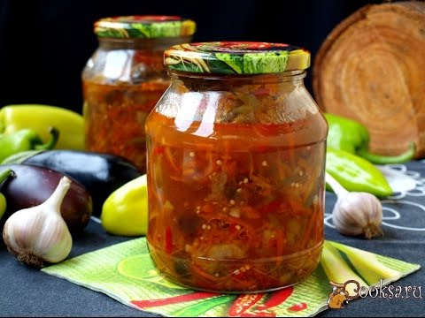 Салат из баклажанов и перца с кетчупом чили