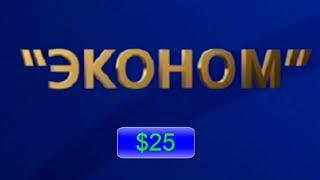 Constellation Luck.  Cтратегия старта на $25 (Эконом-класс)