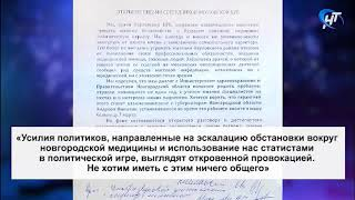 Окуловские медики опровергли свое участие в забастовке
