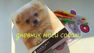 Дневник моей собаки Шарлотты