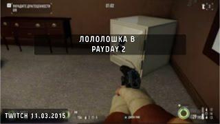 Лололошка в PAYDAY 2 (Twitch Stream   11.03.2015)