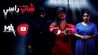 تحميل و استماع فيلم قصير #شاب_راسي   Short Movie #Shab_Rasi MP3
