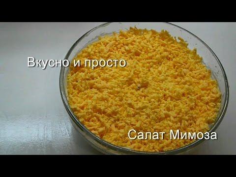 Вкусно и просто: Салат Мимоза. Пошаговый рецепт с фото и видео.