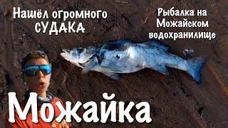 Отчет о рыбалке сегодня на можайском водохранилище