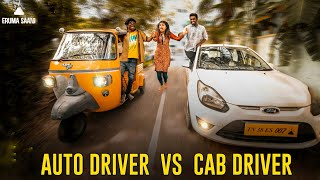 Eruma Saani   Auto Driver Vs Cab Driver