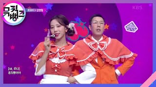 흥칫뿡(Hmph!) - 쪼꼬미 X 김영철(CHOCOME X Kim young chul) [뮤직뱅크/Music Bank] 20201023