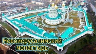 Новоиерусалимский монастырь с высоты птичьего полета