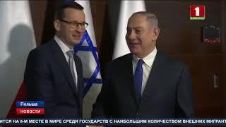 Варшава отказалась от участия в саммите Вышеградской четверки в Иерусалиме