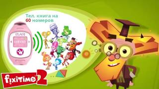 Новая версия детских телефон-часов Fixitime 2.0