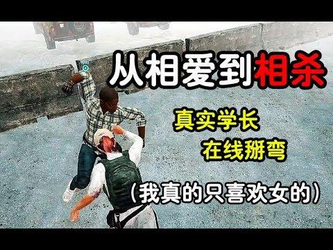 如何逐步感(bai)化(wan)一个高冷学长