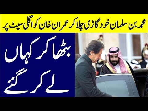 Crown Prince Muhammad Bin Salman Himself Drove PM Imran Khan to Ritz Carlton Hotel | Infomatic