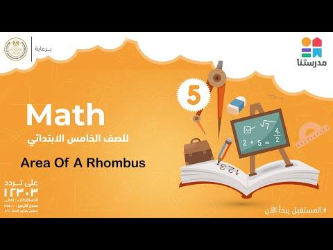Area Of A Rhombus | الصف الخامس الابتدائي | Math