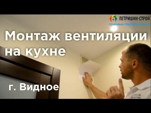 Часть 5 - Правильная установка вентиляции на кухне. Ремонт по проекту Алексея Земскова.