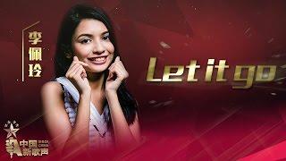【选手片段】李佩玲《Let It Go》《中国新歌声》第13期 SING!CHINA EP.13 20161007 [浙江卫视官方超清1080P]
