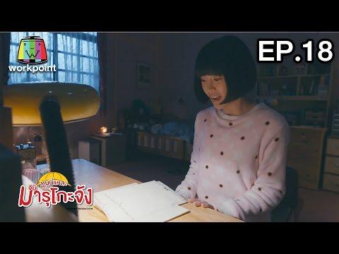 หนูนี่แหละมารุโกะจัง (รายการเก่า) | EP. 18 |เขียนไดอารี่แลกเปลี่ยนกันเถอะ