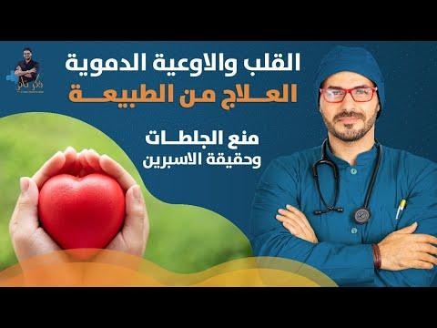٦٩- امراض القلب وتصلب الشرايين/علاج القلب ومنع الجلطات بدون ادوية_ خطر الاسبرين
