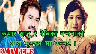 कुमार सानु र  देबिका बन्दनाको आज बुटवल मा कन्सर्ट || BM TV NEWS SEPT 21