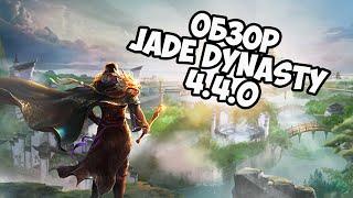 Обзор Jade Dynasty 4.4.0 | НОВАЯ РАСА (Еще одна)
