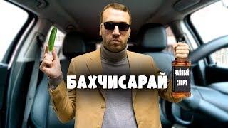 Таксист Русик. Бахчисарай вернулся!