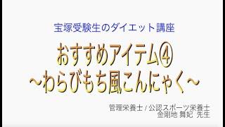 宝塚受験生のダイエット講座〜おすすめアイテム④わらびもち風こんにゃく〜