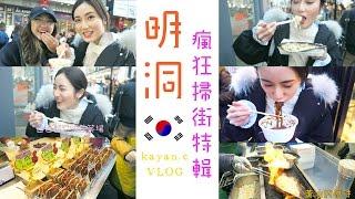 史上最癲 明洞瘋狂掃街特輯 | 街頭食到街尾 | 2017首爾SEOUL VLOG|kayan.c