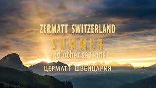 Zermatt Summer Switzerland_проект Trevel the World